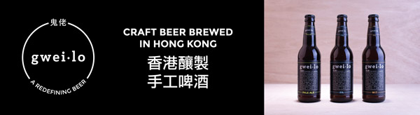 gweilo-craft-beer-hk-email-banner